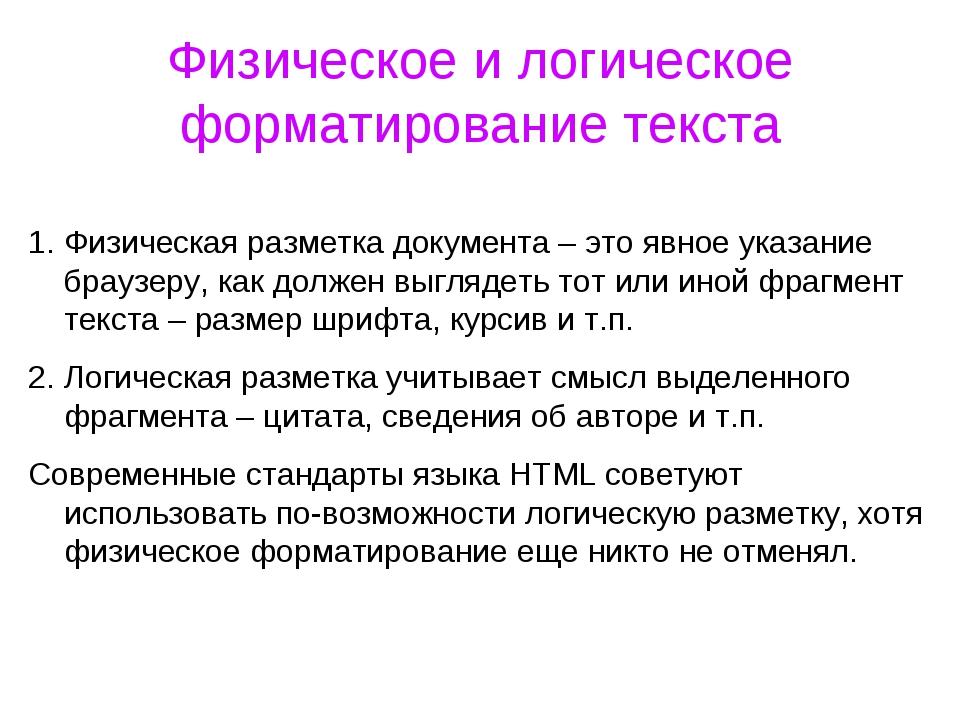 Физическое и логическое форматирование текста Физическая разметка документа –...