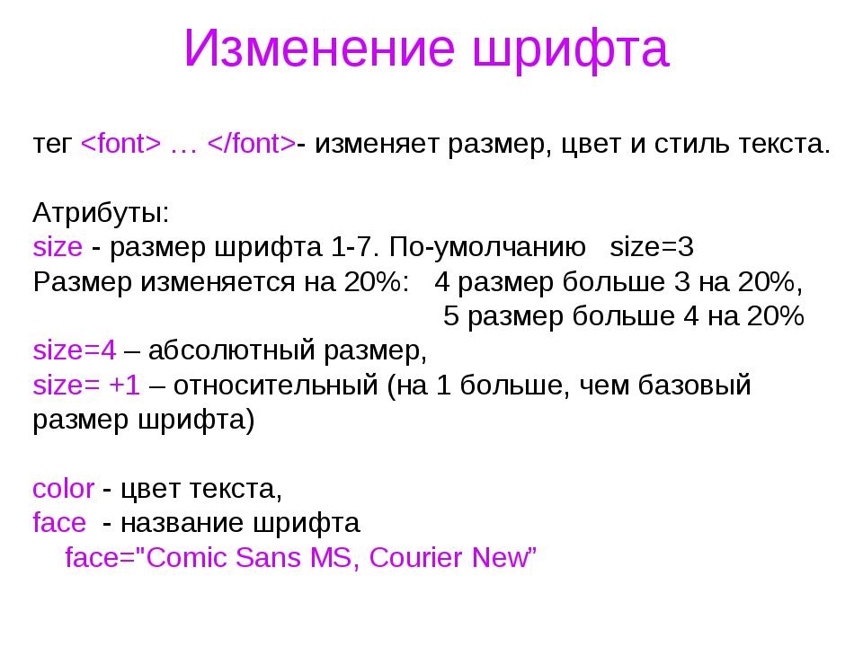 Изменение шрифта тег  … - изменяет размер, цвет и стиль текста. Атрибуты: siz...
