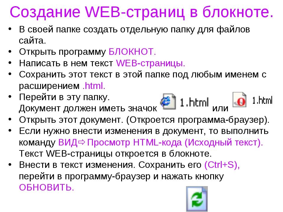 Создание WEB-страниц в блокноте. В своей папке создать отдельную папку для фа...