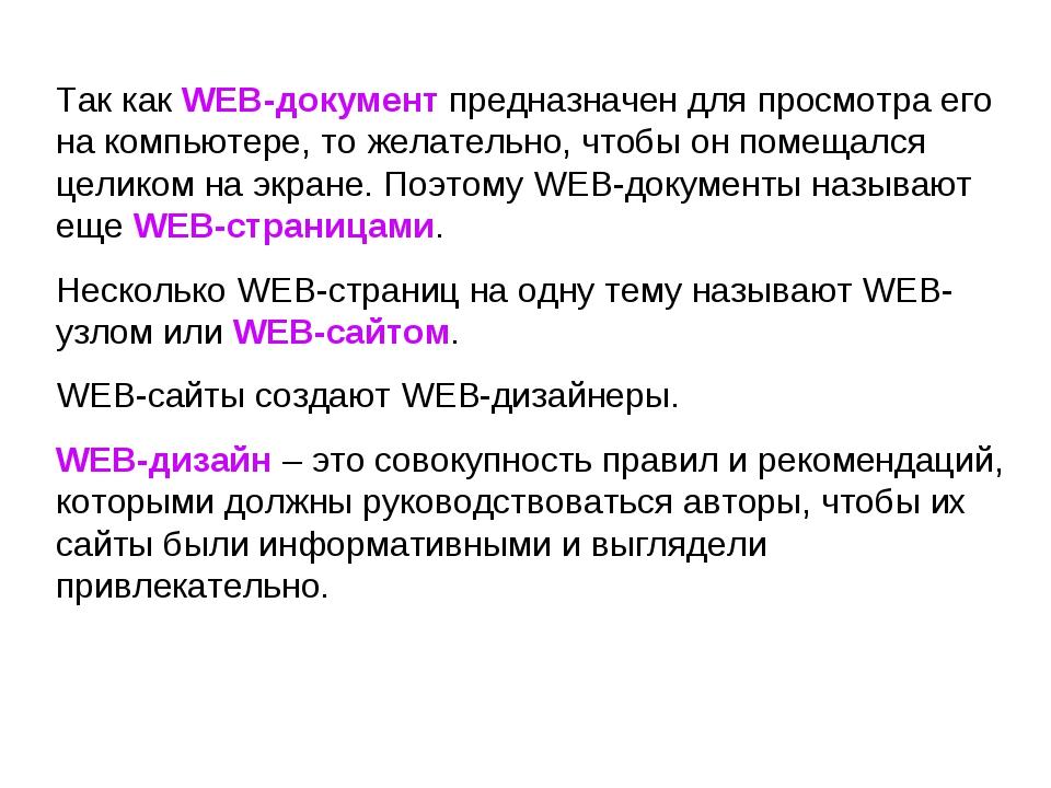Так как WEB-документ предназначен для просмотра его на компьютере, то желател...