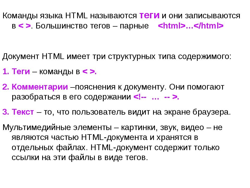 Команды языка HTML называются теги и они записываются в < >. Большинство тего...