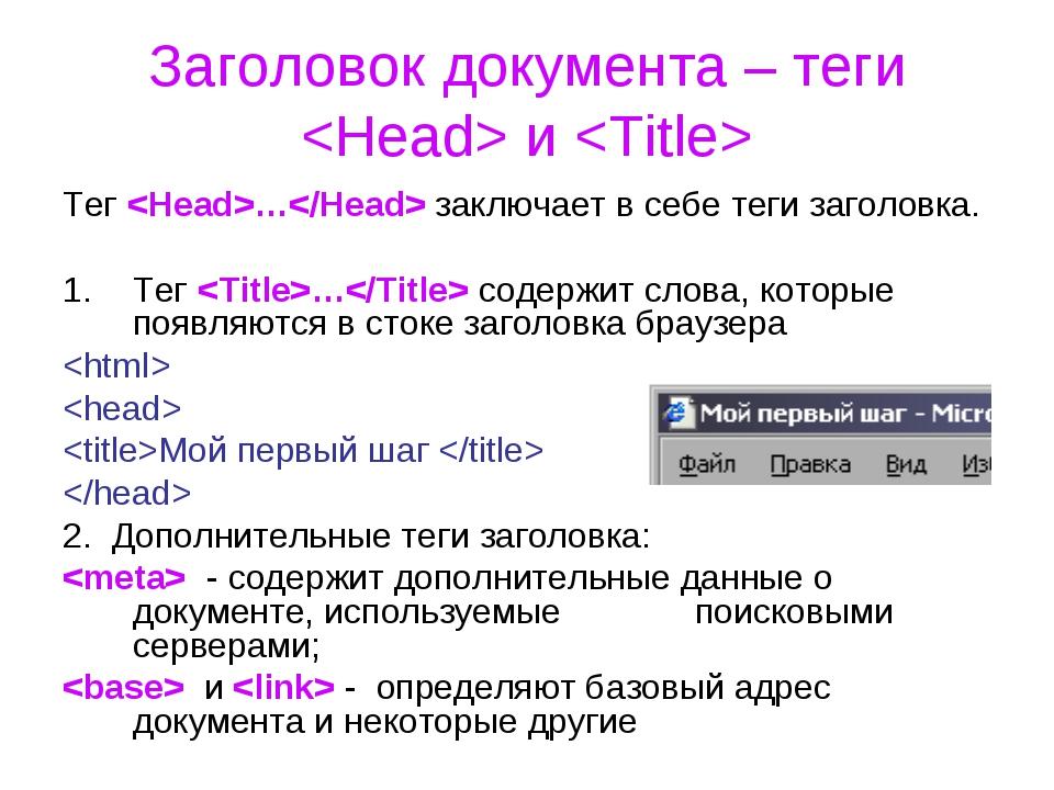 Заголовок документа – теги  и  Тег … заключает в себе теги заголовка. Тег … с...