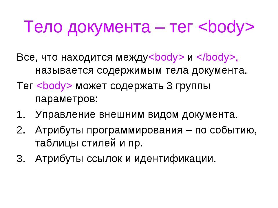 Тело документа – тег  Все, что находится между и , называется содержимым тела...
