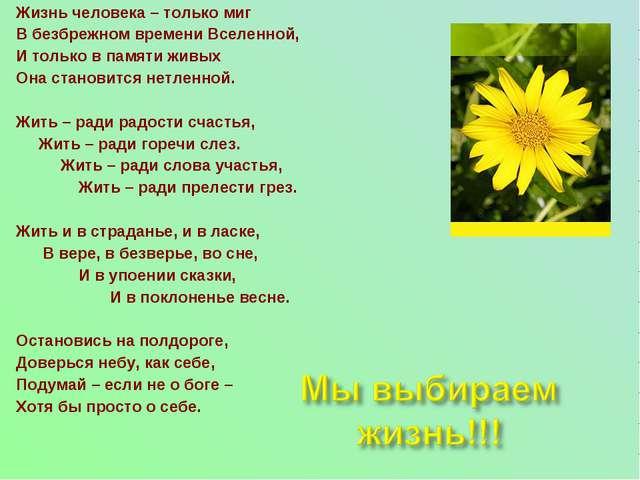 Жизнь человека – только миг В безбрежном времени Вселенной, И только в памяти...