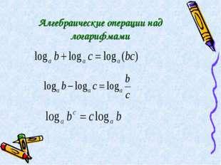 Алгебраические операции над логарифмами