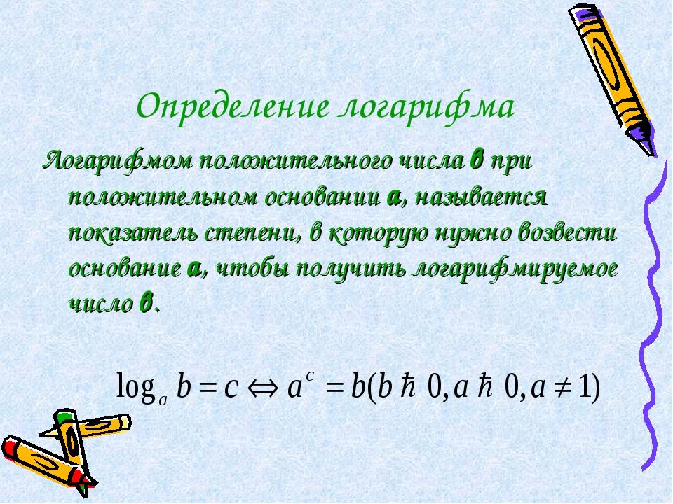 Определение логарифма Логарифмом положительного числа в при положительном осн...