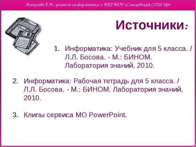 Источники: Информатика: Учебник для 5 класса. / Л.Л. Босова. - М.: БИНОМ. Ла...