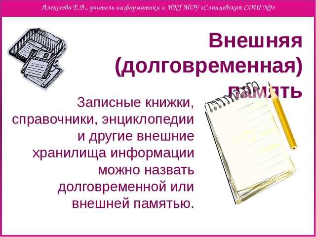 Внешняя (долговременная) память Записные книжки, справочники, энциклопедии и...