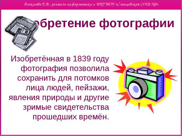 Изобретение фотографии Изобретённая в 1839 году фотография позволила сохрани...