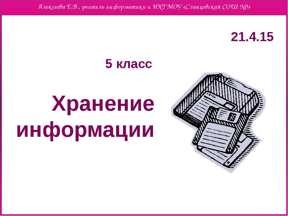 Хранение информации 5 класс Алексеева Е.В., учитель информатики и ИКТ МОУ «Сл...