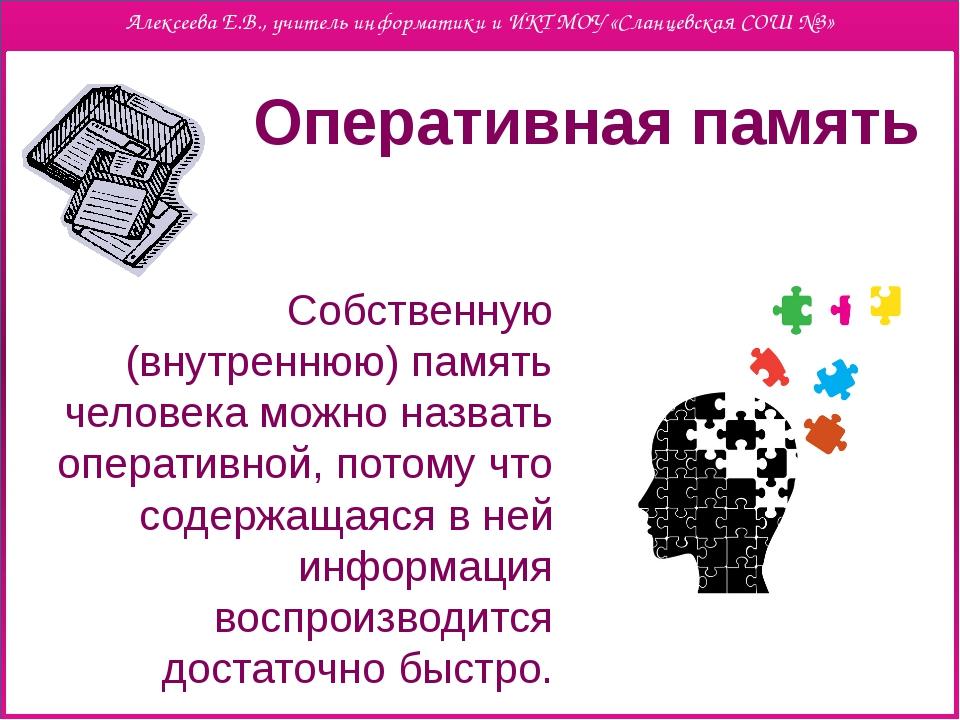 Оперативная память Собственную (внутреннюю) память человека можно назвать оп...