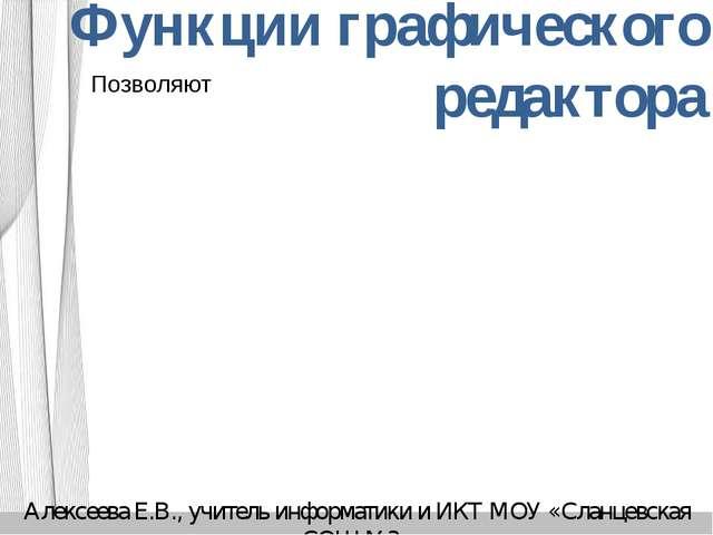 Функции графического редактора Алексеева Е.В., учитель информатики и ИКТ МОУ...