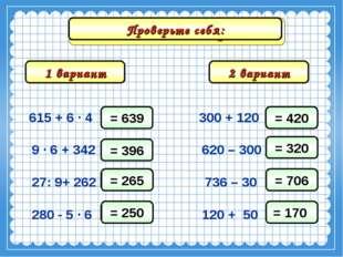 Самостоятельная работа 615 + 6 · 4 1 вариант 2 вариант 9 · 6 + 342 27: 9+ 262