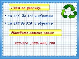 от 495 до 510 и обратно 200, ,300, 600, 700 от 365 до 372 и обратно Счет по