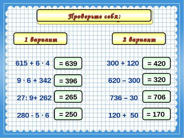 Самостоятельная работа 615 + 6 · 4 1 вариант 2 вариант 9 · 6 + 342 27: 9+ 262...