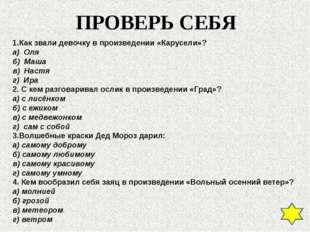 ПРОВЕРЬ СЕБЯ 1.Как звали девочку в произведении «Карусели»? а) Оля б) Маша в)