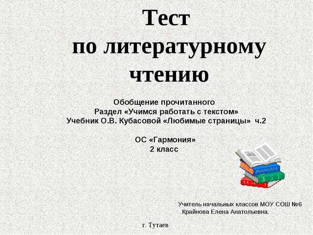 Тест по литературному чтению Обобщение прочитанного Раздел «Учимся работать с...