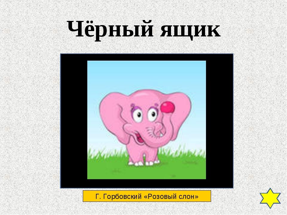 Чёрный ящик Г. Горбовский «Розовый слон»