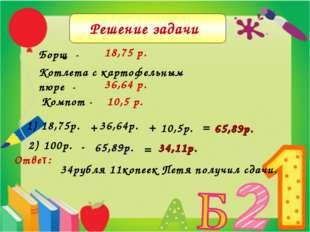 Котлета с картофельным пюре - Борщ - Компот - 18,75 р. 36,64 р. 10,5 р. 18,75