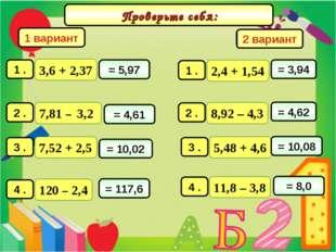 Самостоятельная работа: 1 вариант 2 вариант = 5,97 = 3,94 = 4,61 = 4,62 = 10,