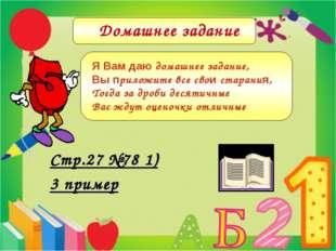 Стр.27 №78 1) 3 пример Домашнее задание Я Вам даю домашнее задание, Вы прилож