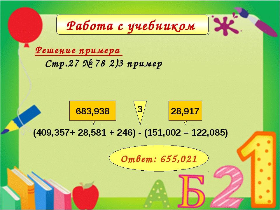 (409,357+ 28,581 + 246) - (151,002 – 122,085) Решение примера Стр.27 № 78 2)...