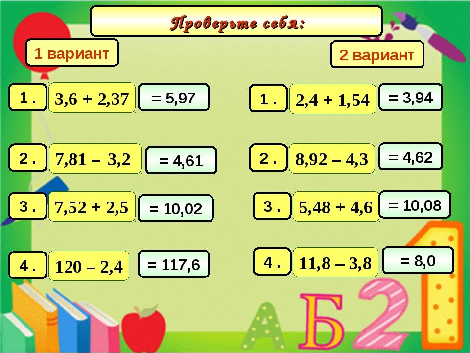 Самостоятельная работа: 1 вариант 2 вариант = 5,97 = 3,94 = 4,61 = 4,62 = 10,...