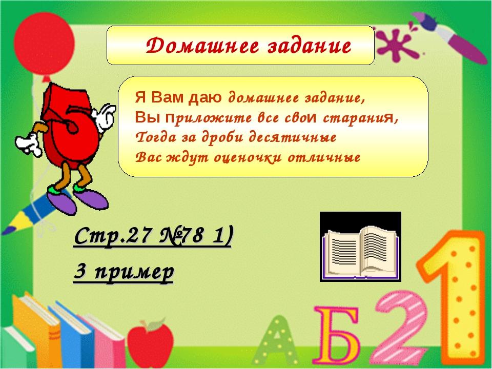 Стр.27 №78 1) 3 пример Домашнее задание Я Вам даю домашнее задание, Вы прилож...