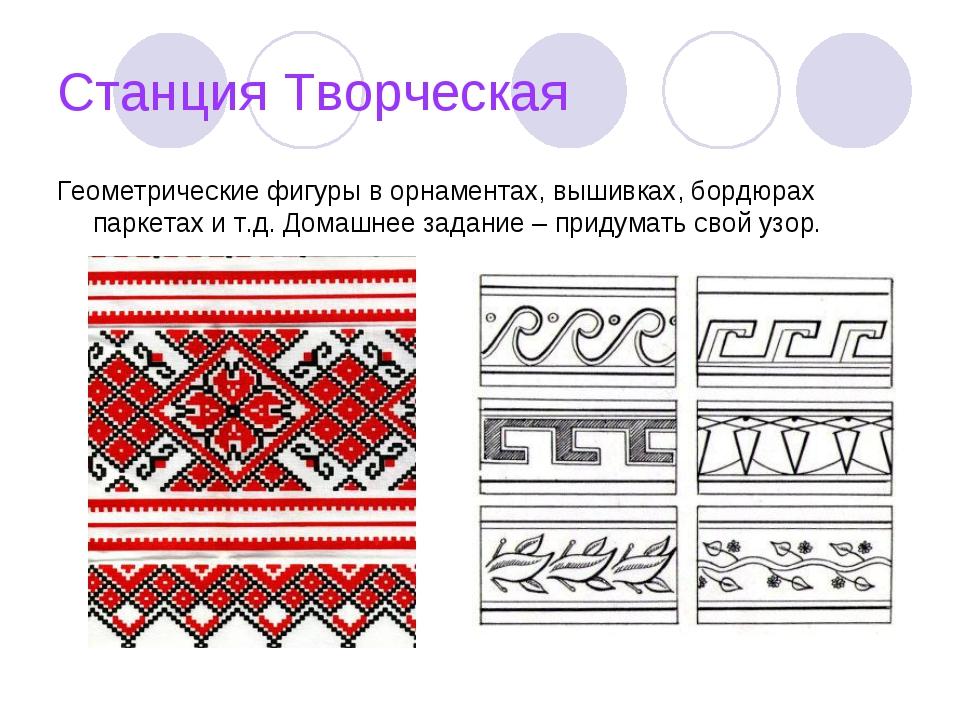 Станция Творческая Геометрические фигуры в орнаментах, вышивках, бордюрах пар...