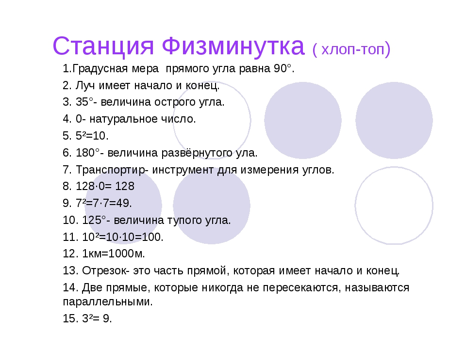 Станция Физминутка ( хлоп-топ) 1.Градусная мера прямого угла равна 90°. 2. Лу...