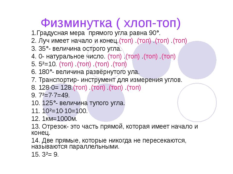 Физминутка ( хлоп-топ) 1.Градусная мера прямого угла равна 90°. 2. Луч имеет...