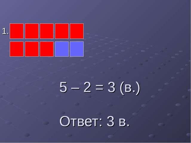 5 – 2 = 3 (в.) Ответ: 3 в. 1.