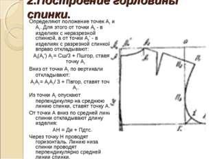 2.Построение горловины спинки. Определяют положение точек А2 и А1. Для этого