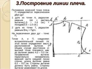 3.Построение линии плеча. Положение конечной точки плеча П1 определяется пере
