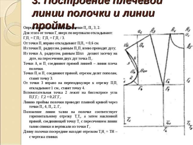 3. Построение плечевой линии полочки и линии проймы. Определяют вспомогательн...