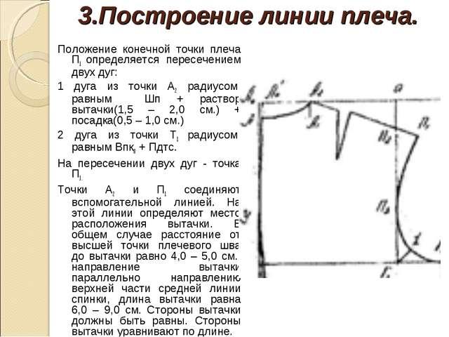 3.Построение линии плеча. Положение конечной точки плеча П1 определяется пере...