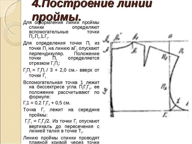 4.Построение линии проймы. Для оформления линии проймы спинки определяют вспо...