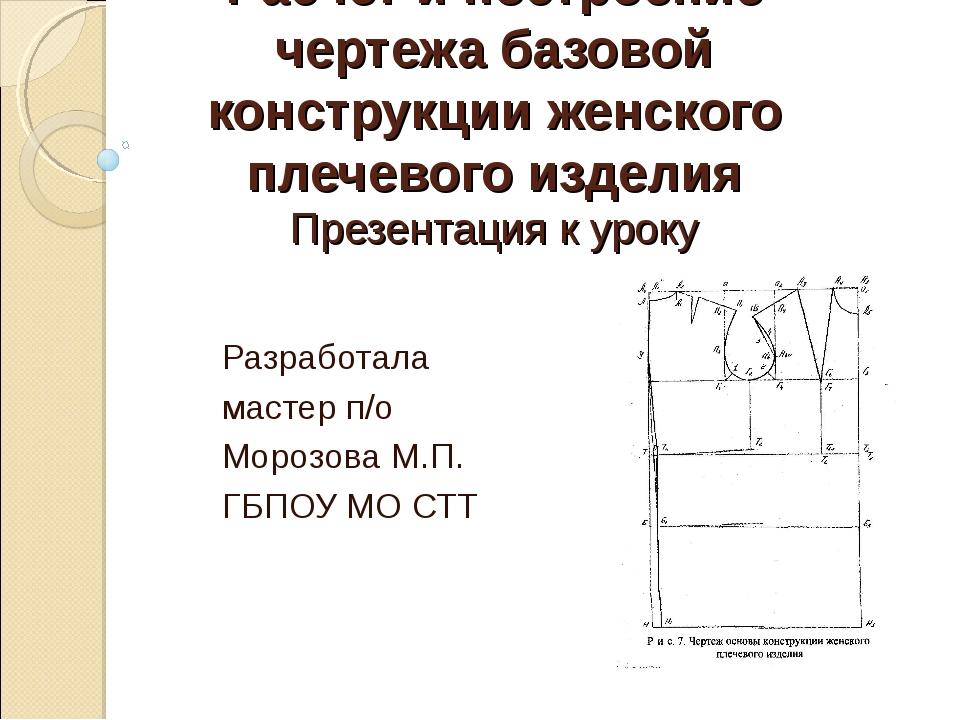 Расчет и построение чертежа базовой конструкции женского плечевого изделия Пр...