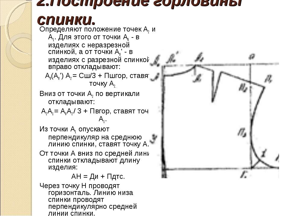2.Построение горловины спинки. Определяют положение точек А2 и А1. Для этого...