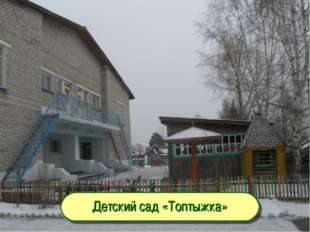 Детский сад «Топтыжка»