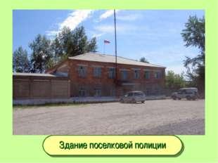 Здание поселковой полиции