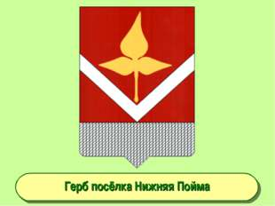 Герб посёлка Нижняя Пойма