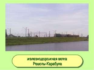 железнодорожная ветка Решоты-Карабула