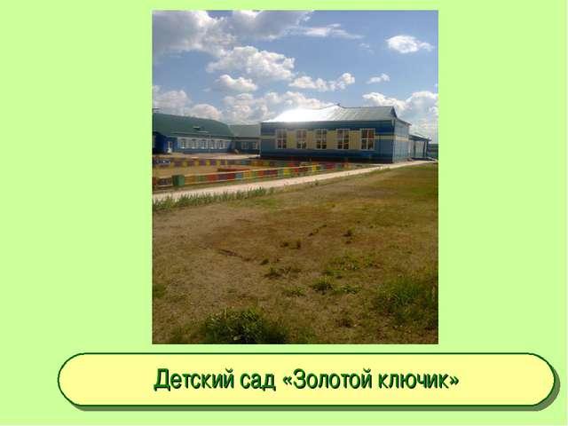 Детский сад «Золотой ключик»