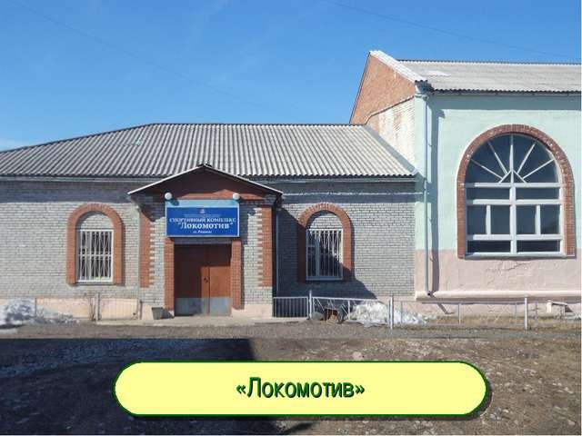 «Локомотив»