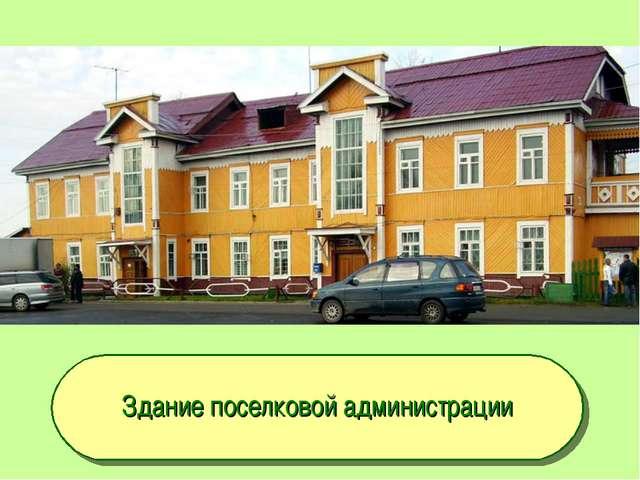 Здание поселковой администрации