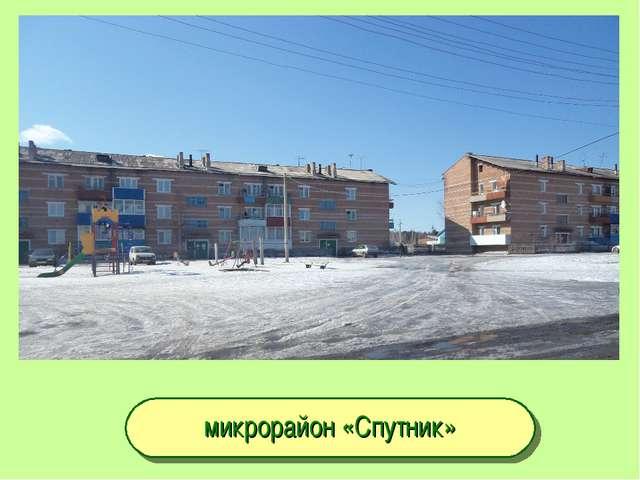 микрорайон «Спутник»