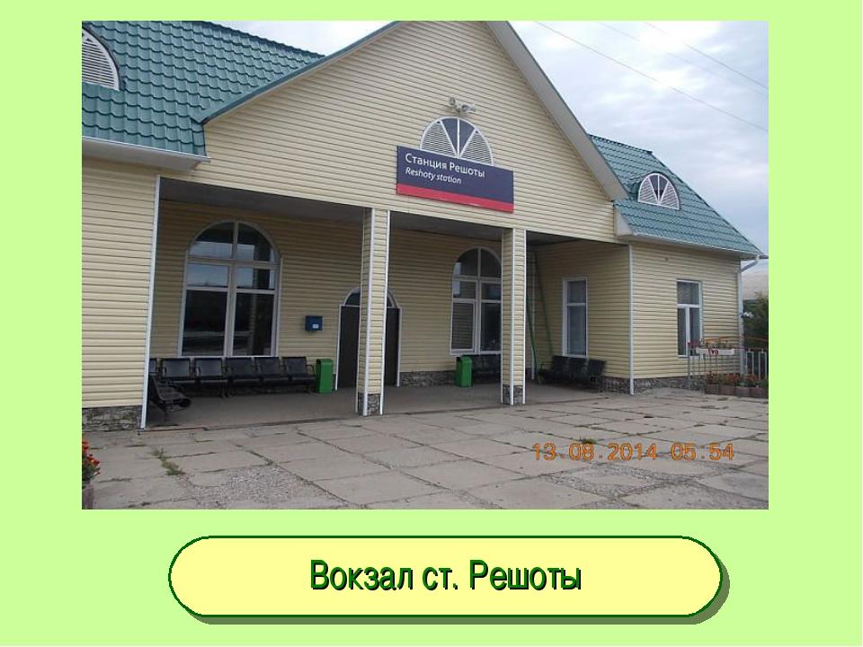 Вокзал ст. Решоты