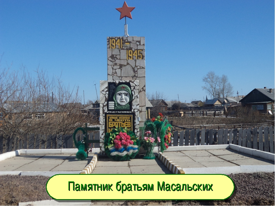 Памятник братьям Масальских