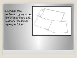 6.Верхний срез подборта подогнуть на припуск плечевого шва, наметать, проложи